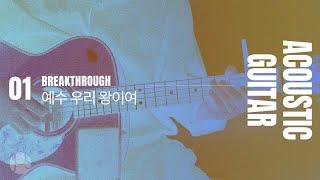[TUTORIAL] 01 예수 우리 왕이여 (Lord, Jesus we enthrone You)|J-US Live Worship Album|ACOUSTIC GUITAR