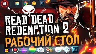 Как сделать крутой РАБОЧИЙ СТОЛ Windows 10 | Red Dead Redemption 2