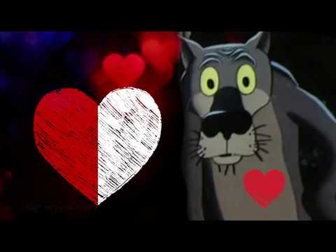 Поздравление с Днем Влюбленных!Смешное поздравление от Волка ! #Мирпоздравлений - Лучшие видео поздравления [в HD качестве]