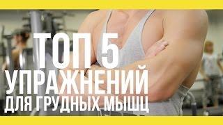 Топ 5 упражнений для грудных мышц [Якорь | Мужской канал](Подпишись на канал - https://goo.gl/T1H8ow В этом видео вы увидите 5 самых эффективных упражнений, с использованием..., 2016-09-07T10:22:24.000Z)