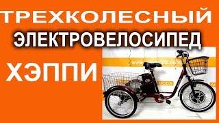 Трехколесный электрический велосипед Happy 36V 350W(Идеальный велосипед для пожилых - http://velomoda.com.ua/catalog/electro/trekhkolesnyj-elektricheskij-velosiped-mustang-e-t001.html Забудьте о больном., 2014-04-13T16:48:12.000Z)