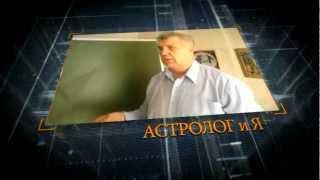 Консультация астролога(, 2012-09-17T11:01:42.000Z)