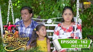 Sihina Genena Kumariye | Episode 162 | 2021-08-14 Thumbnail