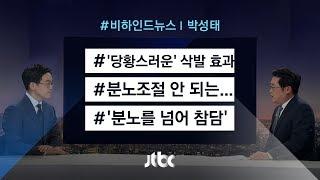 [비하인드 뉴스] 삭발의 '당황스러운' 효과 / 분노조절 안 되는… / '분노를 넘어 참담'