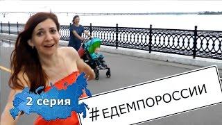 Едем по России  - 2 серия (Уфа - Саратов - Волгоград)