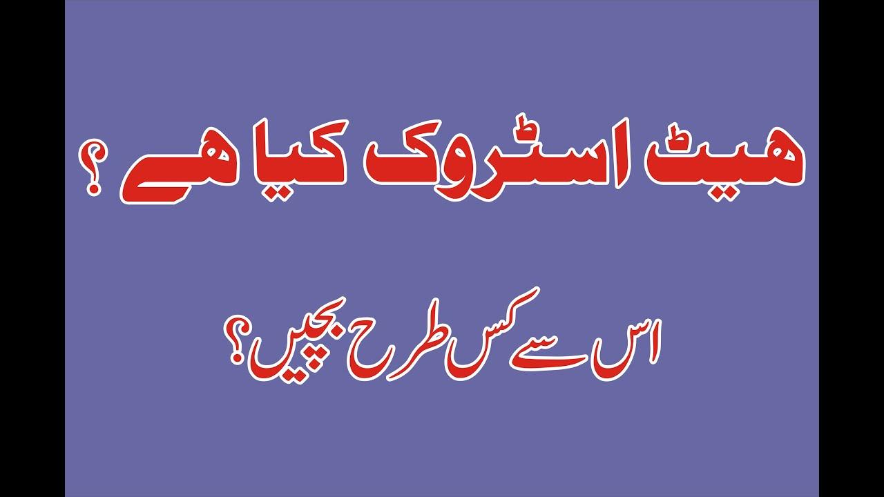 heat stroke in urdu / sun stroke / loo lagna