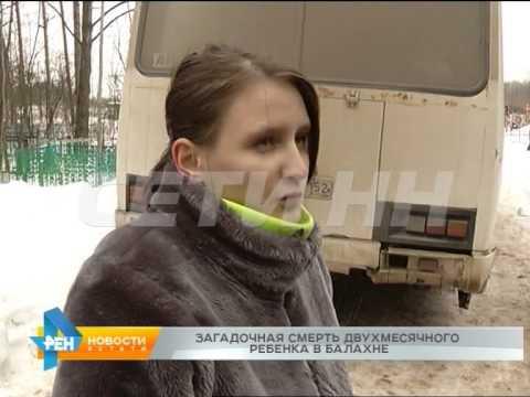 знакомства балахна нижегородской области секс