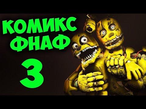 КОМИКС FNAF 3 ► Five Nights At Freddy's # 3