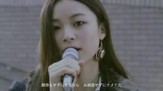 嘘をつく唇 feat.片平里菜/ TOKYO SKA PARADISE ORCHESTRA -short ver-