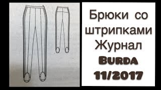 ШЬЁМ БРЮКИ СО ШТРИПКАМИ/ 1 ЧАСТЬ/IRINAVARD