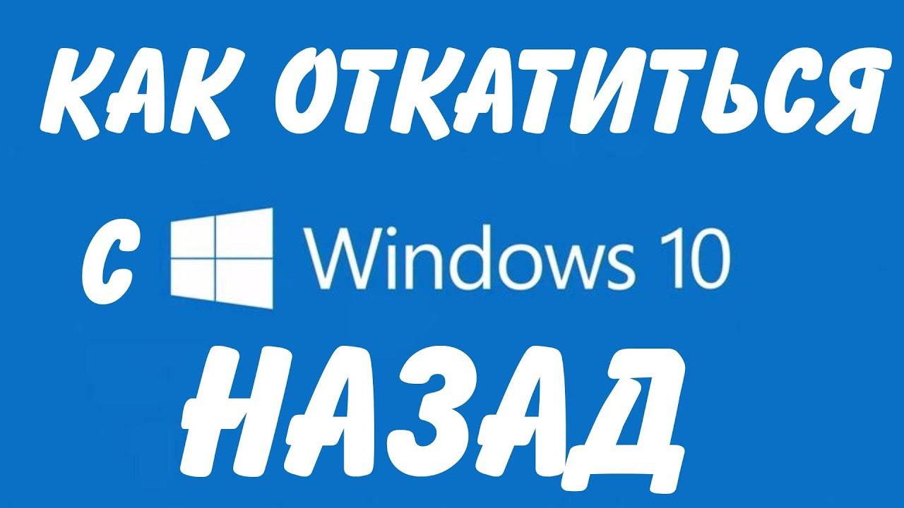 Kак откатить Windows 10 до Windows 7