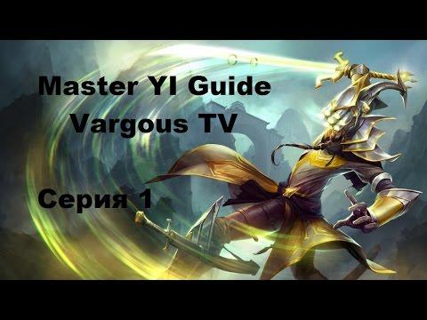 видео: league of legends Мастер ЙИ Гайд по лесу серия 1