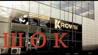 Отзыв об антикоррозийной обработке Krown. Стоит ли он свои денег. Беспредел!