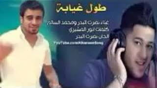 طول غيابي نصرت البدر و محمد سالم