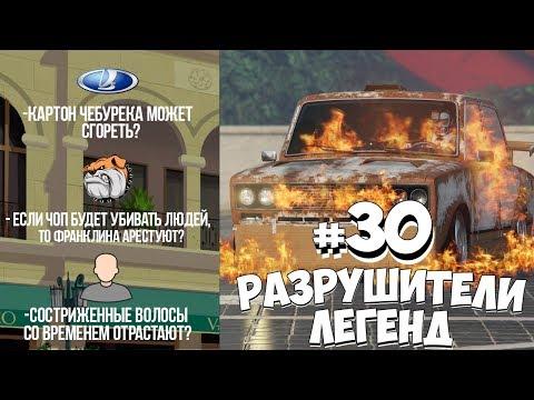 GTA 5 - РАЗРУШИТЕЛИ ЛЕГЕНД #30