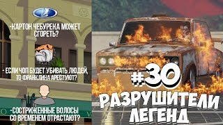 GTA 5 - РАЗРУШИТЕЛИ ЛЕГЕНД #30...