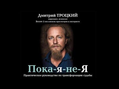 Пока-я-не-Я | Дмитрий Троцкий  (аудиокнига)