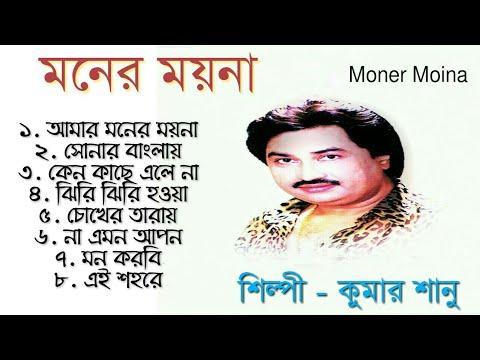 Moner Moina ( মনের ময়না) Full Album Audio Jukebox || Kumar Sanu || Bengali Modern Songs