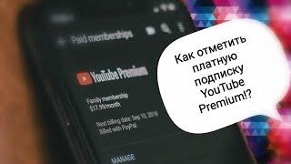 как отключить платную подписку YouTube Premium?!