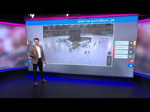 هل سيلغى موسم الحج في السعودية لهذا العام؟  - نشر قبل 14 دقيقة