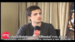 Интервью с актерами фильма Голодные Игры (рус.сабы)