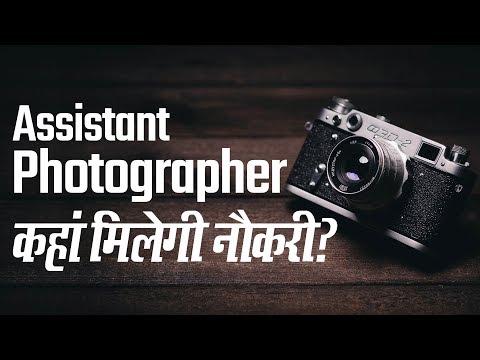 Assistant Photographer Govt Jobs: Check Assistant Photographer Sarkari Naukri Eligibility Criteria