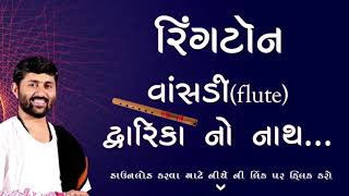 Jignesh Dada || Ringtone || Dwarika no nath maro raja ransod che