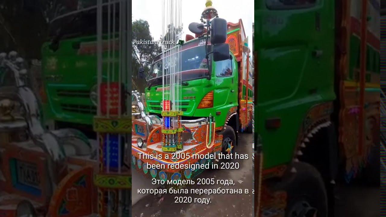 Pakistani truck owner review | Отзыв владельца пакистанского грузовика |