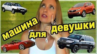 Женские машины. Как  выбрать женский автомобиль. VLOG: Зоя Рей.