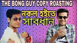The Bong Guy Copy Roasting||YouTube এর কলঙ্ক ||