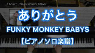 FUNKY MONKEY BABYS「ありがとう」を耳コピで原曲のイメージを大切にし...