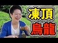 【台湾茶】超高級!凍頂烏龍茶を淹れてみた! の動画、YouTube動画。