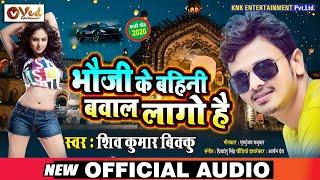 भौजी के बहिनी बवाल लागो है   Shiv Kumar Bikku   Maghi Song 2020   Bhouji ke Bahini Bawal Lago hai