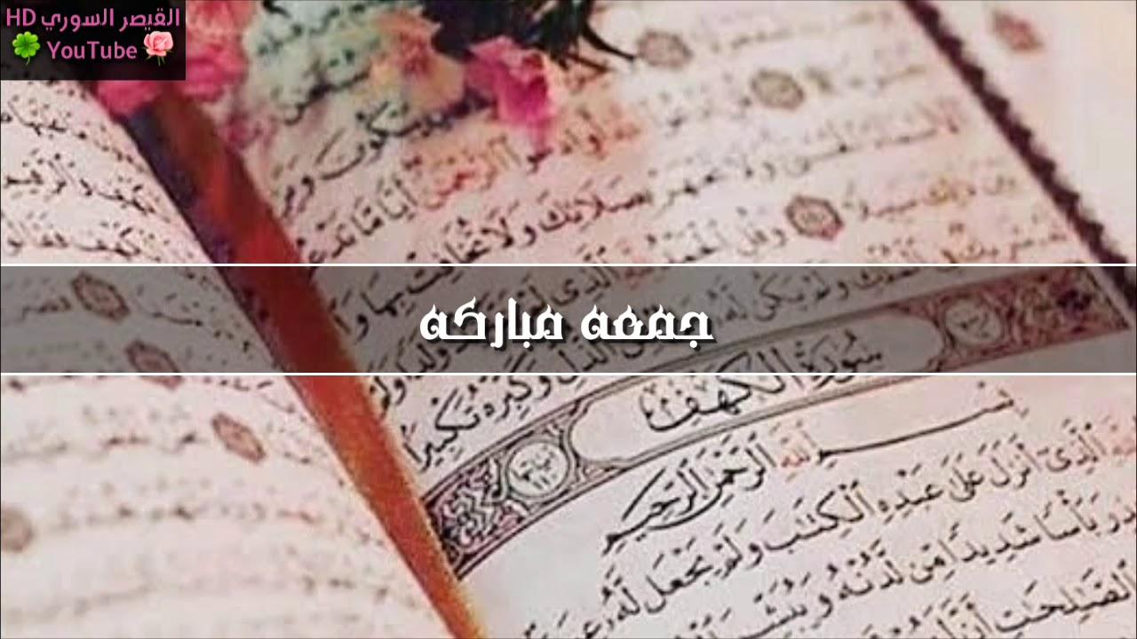 حالات واتس اب يوم الجمعه 2019 دعاء يوم الجمعة جمعه مباركه