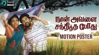 Naan Avalai Santhiththa Pothu Movie - Motion Poster | Santhosh Prathap | Chandhini | LG Ravichandar