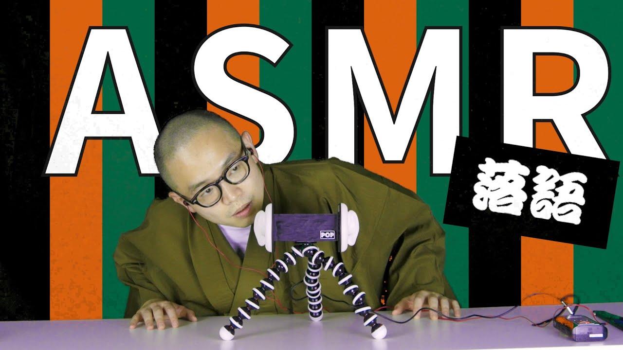 ASMR落語 ASMR Rakugo