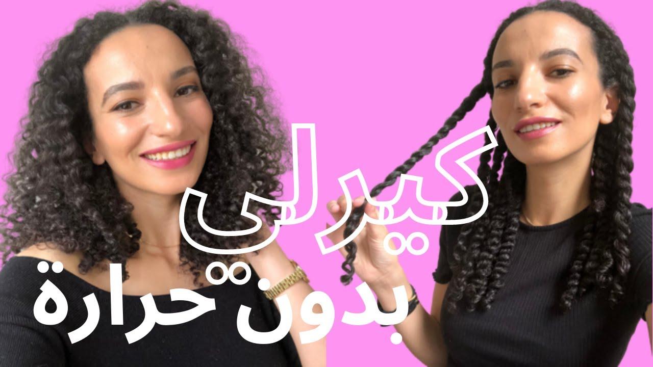 اسهل طريقة لشعر كيرلي بدون حرارة لكل انواع الشعر How To Get Heatless Curls For All Hair Types Youtube