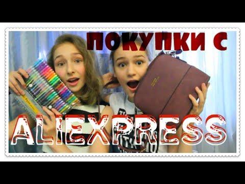 ПОКУПКИ С ALIEXPRESS // ЛЕТНИЕ ПОКУПКИ