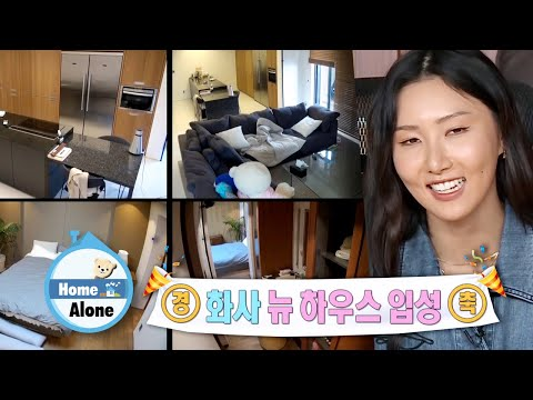 Hwasa's New House is Revealed! [Home Alone Ep 336]