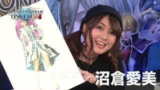 『PSO2 STATION! 』('17/10/17)「PSO2スター名鑑:沼倉愛美」