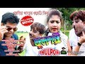 Phulpori.ফুলপরী.Misti Priya,Suraj.Full Movie/New Purulia Bangla Comedy Video 2018