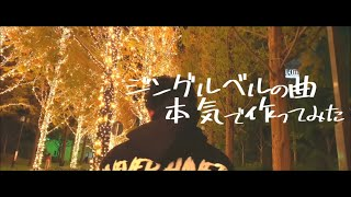作詞:りょーすけ 作曲:Takamasa 映像:ぶいまん 〇〇の曲作ってみたシリ...
