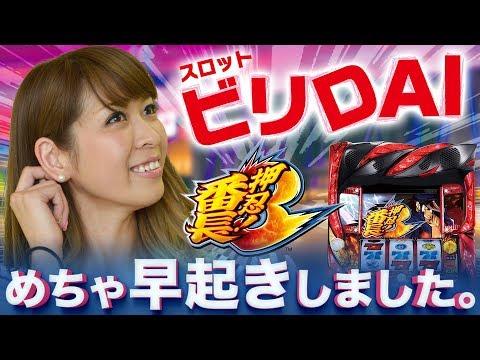 ビリDAI#016(出演:福多なな)