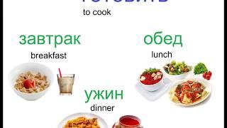№ 160   Учим русский : приготовление еды/ завтрак, обед, ужин