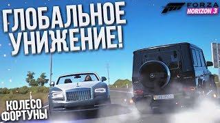 Глобальное Унижение! (Колесо Фортуны - Forza Horizon 3)