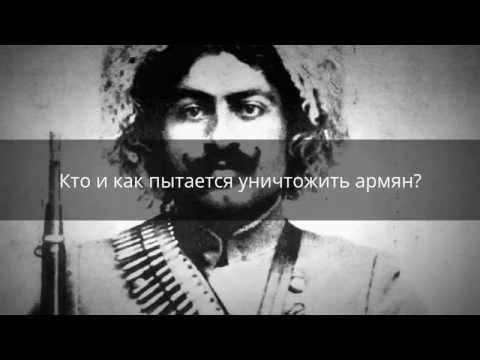 Кто и как пытается уничтожить армян?