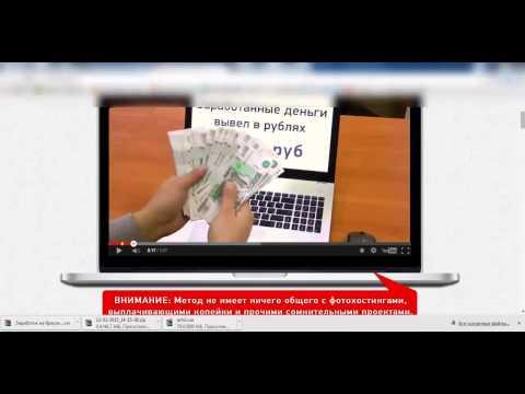 Видео Заработок в интернете кейс