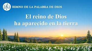 Canción cristiana | El reino de Dios ha aparecido en la tierra