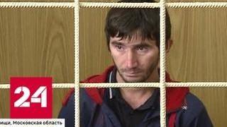 Суд оставил на свободе водителя, сбившего пешеходов в Мытищах - Россия 24