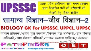 UPSSSC Biology GK-2    UPSSSC जीव विज्ञान सामान्य ज्ञान    UPSSSC General science and Biology GK